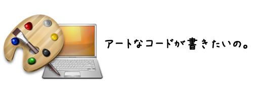 Web制作、html+cssのきれいなソースってどんなんだろう??