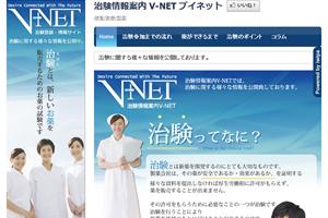 治験情報案内 V-NET ブイネット