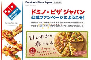 Domino's Pizza Japan facebook