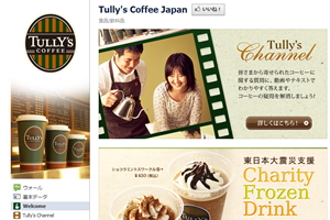 Tullys Coffee Japan facebook