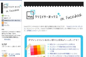 Webクリエイターボックス facebook