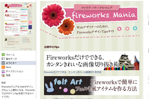Fireworksマニア facebook