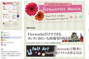 Fireworksマニア facebook