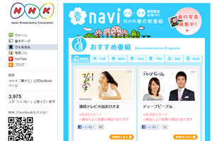 NHK facebook