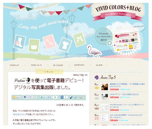 4つの人気ブログのデザインを研究。しつこいですが、またブログリニューアルしました
