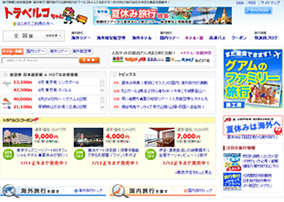 旅行会社比較サイト トラベルコちゃん