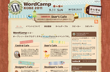 WordCamp KOBE2011
