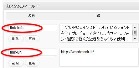 WordPressのカスタムフィールド