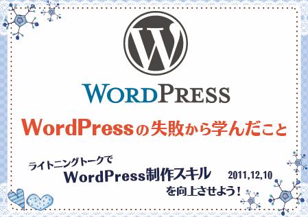 WordPressの失敗から学んだこと